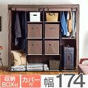 【送料無料/在庫有】 引き出し4個付 ハンガーラック カバー付 カーテン 幅174 クローゼット 収納 ケース 衣類収納 収…