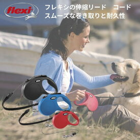 フレキシリード ニュークラシック コードタイプ Sサイズ (12kg未満) 5m 小型犬 耐久性 頑丈 安全 伸縮リード フレキシ flexi ペット用品 犬用品 人気 送料無料 あす楽