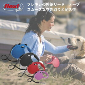 フレキシリード ニュークラシック テープタイプ Sサイズ (15kg未満) 5m 小型犬 耐久性 頑丈 安全 伸縮リード フレキシ flexi ペット用品 犬用品 人気 送料無料 あす楽