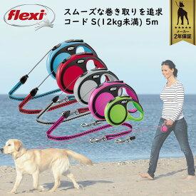 フレキシリード ニューコンフォート コードタイプ Sサイズ (12kg未満) 5m 小型犬 耐久性 頑丈 安全 伸縮リード フレキシ flexi ペット用品 犬用品 人気 送料無料 あす楽