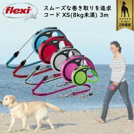 フレキシリード ニューコンフォート コードタイプ XSサイズ (8kg未満) 3m 超小型犬 耐久性 頑丈 安全 伸縮リード フレキシ flexi ペット用品 犬用品 人気 送料無料 あす楽