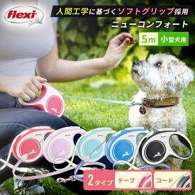 フレキシリード ニューコンフォート Sサイズ 小型犬 テープ/コード 5m 2020年モデル