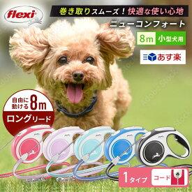 フレキシリード ニューコンフォート Sサイズ 小型犬 コードタイプ 8m 2020年モデル