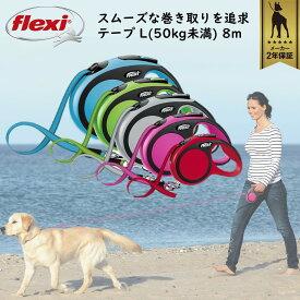 フレキシリード ニューコンフォート テープ L 8m 大型犬 耐久性 頑丈 安全 伸縮リード フレキシ flexi ペット用品 犬用品 人気 送料無料 あす楽