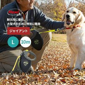 10m ロングリード フレキシリード ジャイアント プロフェッショナル Lサイズ (50kg未満) テープタイプ 10メートル 大型犬 耐久性 頑丈 安全 伸縮リード フレキシ flexi ペット用品 犬用品 人気 送料無料 2020年モデル 夜も反射し安心