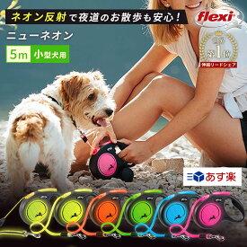 フレキシリード ニューネオン Sサイズ 5m 小型犬