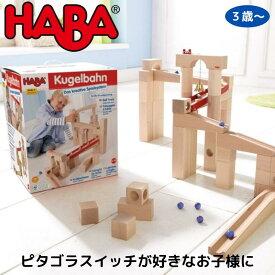 HABA(ハバ) 組み立てクーゲルバーン 【正規輸入品】 1136