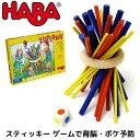 スティッキー ハバ haba バランスゲーム プレゼント ギフト 入園祝い 誕生日 クリスマス 玩具 3歳 4歳 5歳 6歳 認知症…