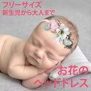 お花のヘッドバンド フリーサイズ/新生児から大人まで 花冠 ニューボーンフォト 新生児フォト 赤ちゃん ヘアアク…