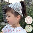 リバティ柄 広幅ヘッドバンド 誕生日 赤ちゃん ヘアアクセ 出産祝い リボン 三角巾 バンダナ エプロン お料理 …