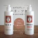 保湿 うるおい 化粧水 乳液 セット 化粧品 スキンケア 米ぬか コスメ カサつき ローション プチプラ ポンプ 大容量 美…
