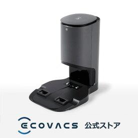 ポイント10倍 自動ゴミ収集スタンド (Auto-Empty) DEEBOT OZMO T8ファミリーのみ対応 メーカー3ヶ月保証