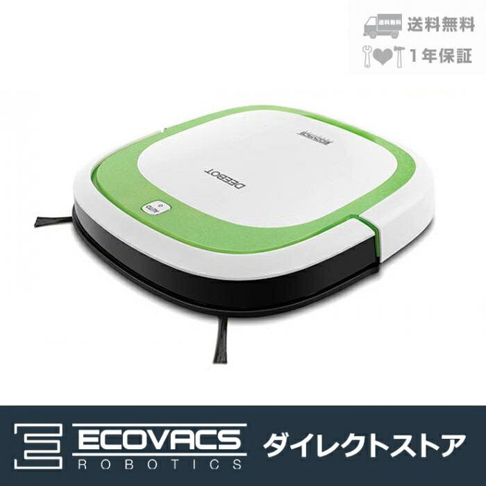 【アウトレット】ロボット掃除機 DEEBOT SLIM 薄さわずか5.7cmの薄型モデル 拭き掃除機能搭載 お掃除ロボット DA60 国内正規品 エコバックス公式ストア エントリーでポイント最大19倍
