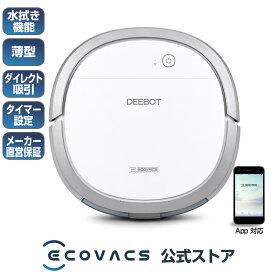ロボット掃除機 DEEBOT OZMO SLIM 11 アプリ対応 5.7cm 薄型モデル 水拭き掃除機能搭載 お掃除ロボット ECOVACS直営店限定保証商品