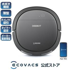 ポイント10倍 ロボット掃除機 DEEBOT OZMO SLIM 10 アプリ対応 5.7cm 薄型モデル 水拭き掃除機能搭載 お掃除ロボット ECOVACS直営店限定保証商品