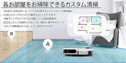 お部屋の間取りを測定、本格水拭き可能ハイエンドモデルロボット掃除機DEEBOTOZMO901
