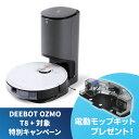 【特典付】ロボット掃除機 DEEBOT OZMO T8+ 最先端のマッピング機能 自動ゴミ回収 洗えるダストBOX T8 【お掃除ロボッ…
