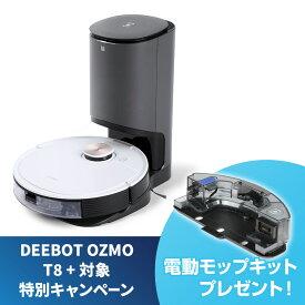 OnLIne 仕様|特典付 ロボット掃除機 DEEBOT OZMO T8+ 業界初 D-ToF マッピング機能 自動ゴミ収集 水拭き機能 T8 お掃除ロボット メーカー1年間保証