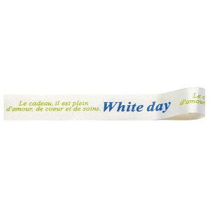 プリントリボン ホワイトデー 1巻ハサミの背などで軽くしごくだけで、簡単にカーリングできます。【ラッピング】リボン かわいい おしゃれ ギフト