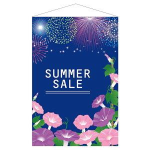 夏タペストリー サマーセール夜空に打ちあがる花火とピンクや紫の朝顔のイラストが描かれた「SUMMER SALE」タペストリーは、ひも付きでどこでも簡単に壁に吊るして飾れて便利です。店舗デ