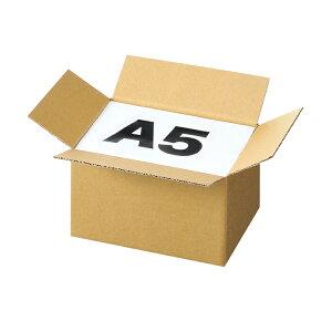 ダンボール 宅配サイズ 24.6×16.6×16.2cm 30枚宅配サイズに合わせたラインナップを品揃え!3辺合計60cm・80cm・100cm・120cmで宅配の料金規定に沿ってサイズを統一、A5・B5・A4・B4・A3・B3と入れる商