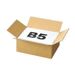 ダンボール 宅配サイズ 27.6×19.1×12.2cm 30枚宅配サイズに合わせたラインナップを品揃え!3辺合計60cm・80cm・100cm・120cmで宅配の料金規定に沿ってサイズを統一、A5・B5・A4・B4・A3・B3と入れる商