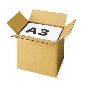 ダンボール 宅配サイズ 45×33×21cm 30枚宅配サイズに合わせたラインナップを品揃え!3辺合計60cm・80cm・100cm・120cmで宅配の料金規定に沿ってサイズを統一、A5・B5・A4・B4・A3・B3と入れる商品の