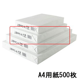 上質コピー用紙 A4 500枚安心の日本製コピー用紙。コピー用紙 A4 500枚