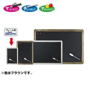 アンティークブラックボード 片面 A4 ブラウン落ち着いた印象の木製のアンティークボード。[マーカーOK][チョークOK][マグネットOK]飲食店向け 黒板 ミニ ブラックボード 看板 木製