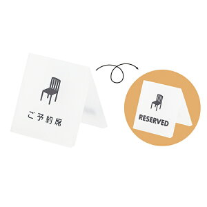 テーブルサイン RESERVED/予約 1個日本語・英語の両面表記で手のひらサイズ!使いやすいデザインが魅力のテーブルサイン。卓上 サインプレート 予約席 予約席看板 テーブル札 業務用 英語