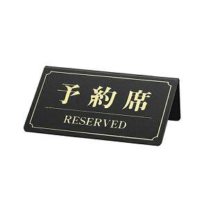 サインプレート 予約席/RESERVED 黒板 金文字 1個シンプルなデザインが扱い易い商品です。小さめの片面タイプ。卓上 サインプレート 予約席 予約席看板 テーブル札 業務用 英語 日本語
