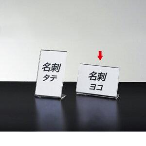 片面用サインホルダー 名刺ヨコ 12個飲食店や施設での案内表示におすすめです。ウィルス対策 感染防止 案内板 誘導表示 案内看板 サイン インフォメーション