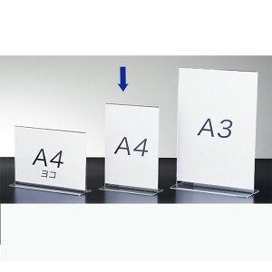 両面用ポップホルダー A4タテ表示物をきれいに見せるアクリル製。【総額表示】プライスカード POP・サイン・掲示用品 ポップ立て ポップスタンド メニュースタンド