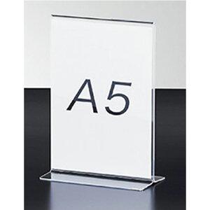 両面用ポップホルダー A5タテ 12個表示物をきれいに見せるアクリル製。総額表示 プライスカード POP・サイン・掲示用品 ポップ立て ポップスタンド メニュースタンド