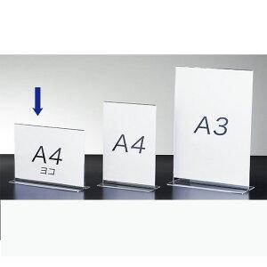 両面用サインホルダー A4ヨコ 12個表示物をきれいに見せるアクリル製。総額表示 プライスカード POP・サイン・掲示用品 ポップ立て ポップスタンド メニュースタンド