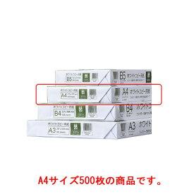 高白色コピー用紙 A4 500枚環境に配慮した植林木パルプを100%使用の高白色コピー用紙。コピー用紙 A4 500枚