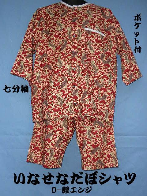 だぼシャツ鯉エンジ 綿100% 日本製のダボシャツ M・L【限定生産】