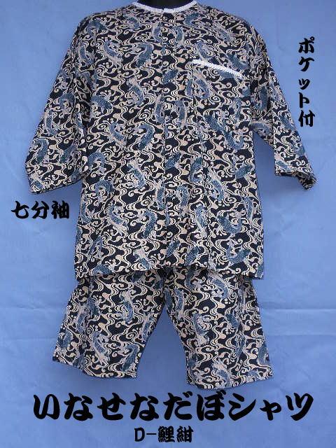 だぼシャツ鯉紺綿100% 日本製のダボシャツ M・L【限定生産】