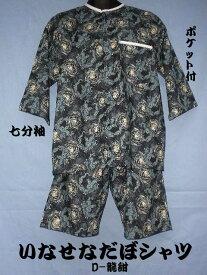 ダボシャツ 日本製 鯉口シャツ ルームウェア 部屋着 バレンタイン ギフト 誕生日 プレゼント 和柄 お祭り 衣装 龍 紺 綿100% M L 寅さん