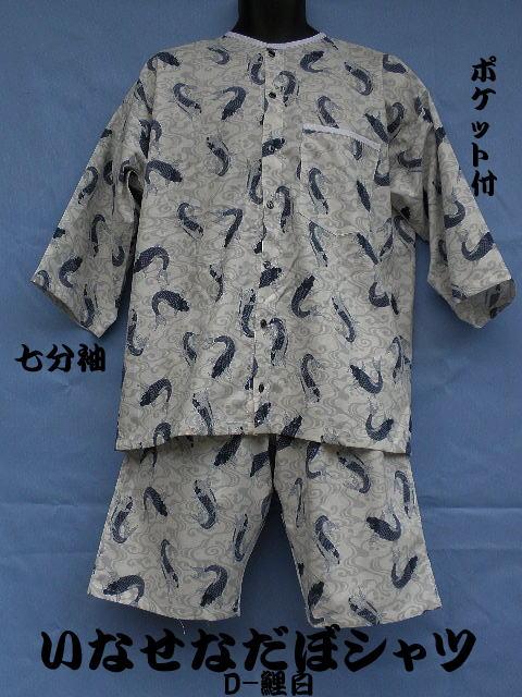 だぼシャツ鯉白綿100% 日本製のダボシャツ M・L【限定生産】