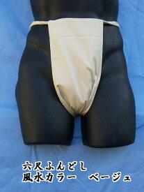 六尺ふんどし 日本製 ベージュ 綿100% 稲田布帛工業所 製造直売