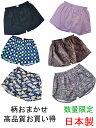 柄おまかせ トランクス 日本製 メンズ 下着 S/M/L/LL 前開き 綿100% 色 柄は届いてからのお楽しみ 福袋