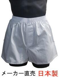 トランクス 白 日本製 メンズ 下着 前開き M L LL 綿100% 男性 パンツ 国産 誕生日 父の日 ギフト 製造直売