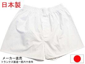 白トランクス 日本製 4枚セット【送料無料】 メンズ パンツ 下着 誕生日 父の日 男性 M L LL 綿100% 前開き 製造直売