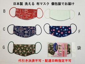 マスク 個包装 日本製 洗える 布 綿100% 送料無料 大人 子供 ウィルス 花粉症 超快適 コロナ 肺炎 おしゃれ