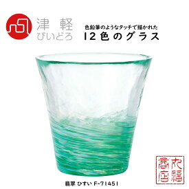 津軽びいどろ ガラスコップ 翡翠 ひすい F-71451 12色のグラス フリーカップ | コップ ガラス グラス カップ 四季のガラス タンブラー プレゼント 贈り物 母の日 ホワイトデー ガラス食器 津軽びいどろ 石塚硝子 アデリア 誕生日プレゼントハンドメイド 手作り