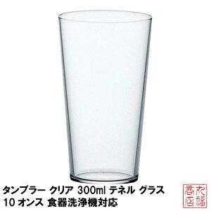 タンブラー クリア 300ml テネル グラス 10オンス 食器洗浄機対応 日本製 L-6648|軽い ハイボール ビアグラス ビールグラス コップ ガラス食器