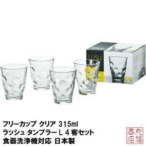 フリーカップ クリア 315ml ラッシュ タンブラーL 4客セット 食器洗浄機対応 日本製 S-6140|コップ グラス フリーカップ タンブラー 業務用 ガラス グラス