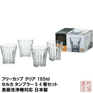 フリーカップ クリア 185ml セルカ タンブラーS 4客セット 食器洗浄機対応 日本製 S-6134|コップ グラス フリーカップ タンブラー 業務用 ガラス グラス