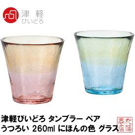 津軽びいどろ タンブラー ペア うつろい 260ml にほんの色 グラス 日本製 FS-71575|おしゃれ かわいい ビールグラス ビアグラス タンブラー ガラス フリーグラス ガラスコップ ギフト 贈り物 ドリンク
